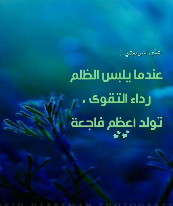 صور اقوال و حكم د علي شريعتي اخبار العراق Arabic Quotes Quotes Words