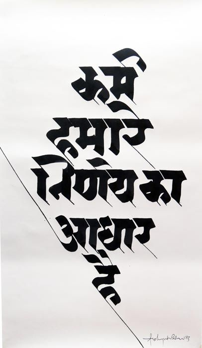 The 25 Best Hindi Fonts Calligraphy Ideas On Pinterest