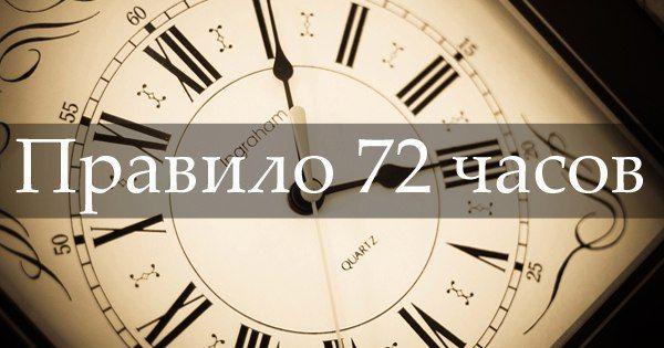 Железное правило 72 часов. Следуй ему, и все твои мечты непременно сбудутся!
