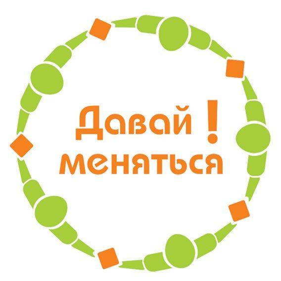 Доска Объявлений Бесплатные Обьявления.Обмен услугами. http://vk.com/obmenyslyg