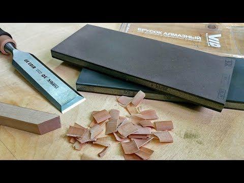 Заточка инструмента. Типы абразивов. Алмазные бруски VID (Веневские алмазы). - YouTube