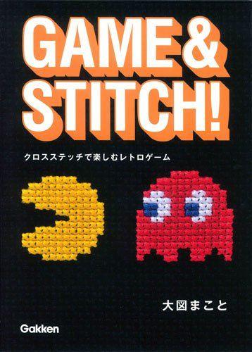 GAME & STITCH! クロスステッチで楽しむレトロゲーム | 大図 まこと | 本-通販 | Amazon.co.jp