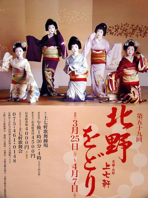 2011 Kitano Odori Poster (Explored) | Flickr - Photo Sharing!
