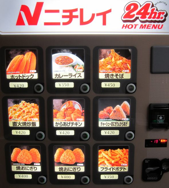 I Love Japanese Vending Machines