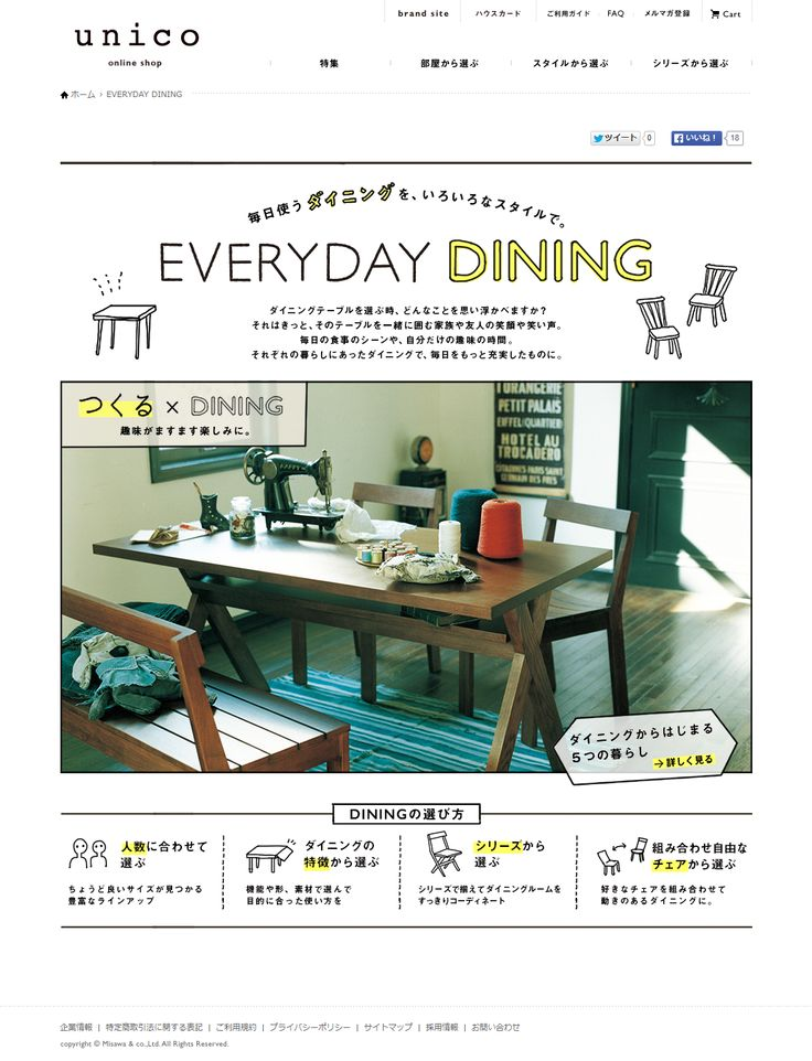 http://www.unico-fan.co.jp/feature/everyday_dining/index.html