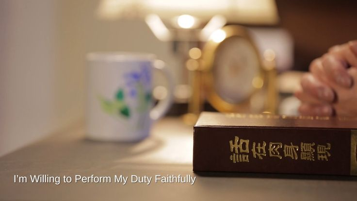 """Heart's Voice of a Created Human - """"I'm Willing to Perform My Duty Faith..."""