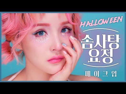 (ENG) 할로윈 솜사탕 요정 메이크업ㅣCotton Candy Fairy Makeup - YouTube