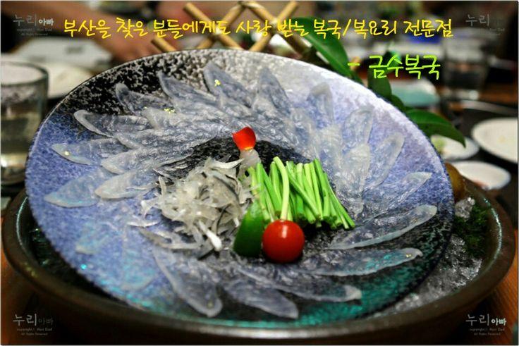 [부산 해운대 맛집] 부산을 찾은 분들에게도 사랑 받는 복국/복요리 전문점 - 금수복국  http://blog.daum.net/sunwhogaya/6726210  축제의 도시 부산에서 복요리코스로 술한잔하고,  시원하게 끓여내 복국으로 해장하기도 좋은 즉 일석이조 맛집, 금수복국에서 부산의 맛을 즐겨보시기 바랍니다.  금수복국 해운대점 전화 : 051-742-3600 주소 : 부산 해운대구 중동1로43번길 23 (중동 1394-65)  #북국 #부산맛집 #해운대맛집 #금수복국 #복사시미 #해운대복국 #부산해운대맛집 #부산복국 #부산복요리 #해운대복요리 #해장음식 #globefish #swellfish #puffer #맛집 #누리아빠 #누리네세상 #오늘뭐먹지 #먹방 #맛스타그램 #yummy #instafood #food #foodkorea #koreanfood #musteat #travel #koreatravel #travelkorea #Busan