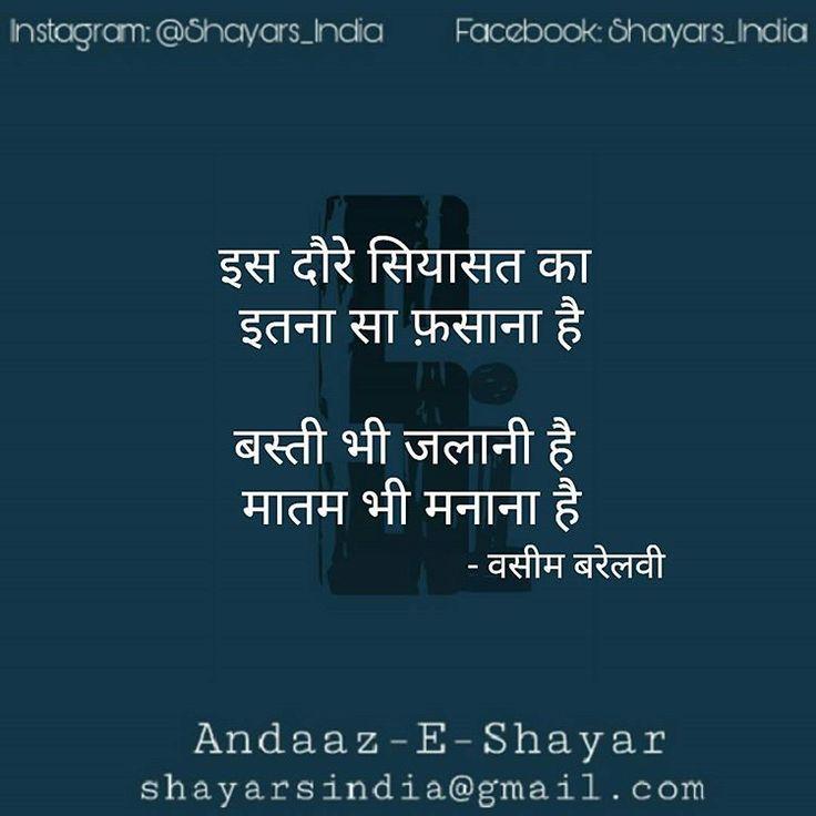 इस दौरे सियासत का इतना सा फ़साना है बस्ती भी जलानी है, मातम भी मनाना है -वसीम बरेलवी |किसी सियासी बन्दे को आग लगे तो माफ कर देना| #shayari #shayars #shayar #shayarsofinstagram #shayars_india #shayarsindia #urdu #hindi #galib  #mirzaghalib #love #India #kota #Indian #shayaris #shayarilover #muslim #hindu #Sharab #Sharabi #Jaipur #Jodhpur #Lucknow #Delhi #Andaaz_E_Shayar #religious #religion #faith #politics #kolkata