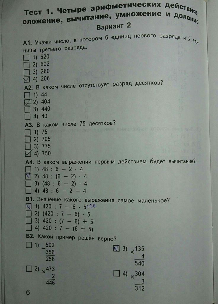 материалы татьяна гдз ситникова класс контрольный-измерительные 4 по николаевна математике