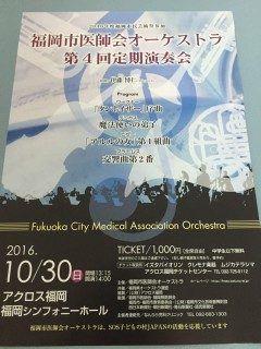 福岡市医師会のオーケストラの定期演奏会がアクロス福岡で開催されます tags[福岡県]