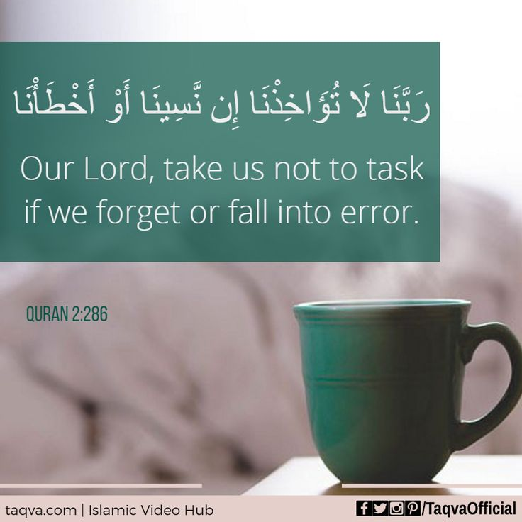 """Our Lord, take us not to task if we forget or fall into error."" #Quran 2:286 #dua #Allah #Islam #IslamicQuotes #IslamicReminder #QuranicQuotes #QuranicVerse #QuranicSupplications #muslim"