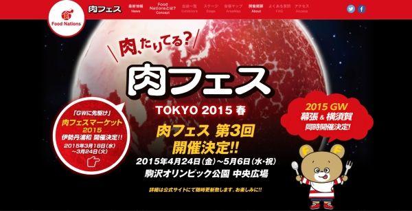 関東3か所で「肉フェス」開催!  (出典:肉フェス Web サイト)