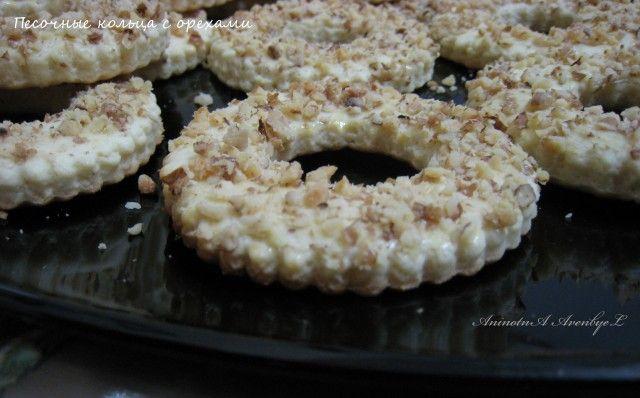 Песочные  кольца  с  орехами  по  ГОСТу      Понравилось  мне  делать  ГОСТовские  печенья  и  на  этот  раз  выбор  пал  на