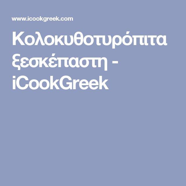 Κολοκυθοτυρόπιτα ξεσκέπαστη - iCookGreek