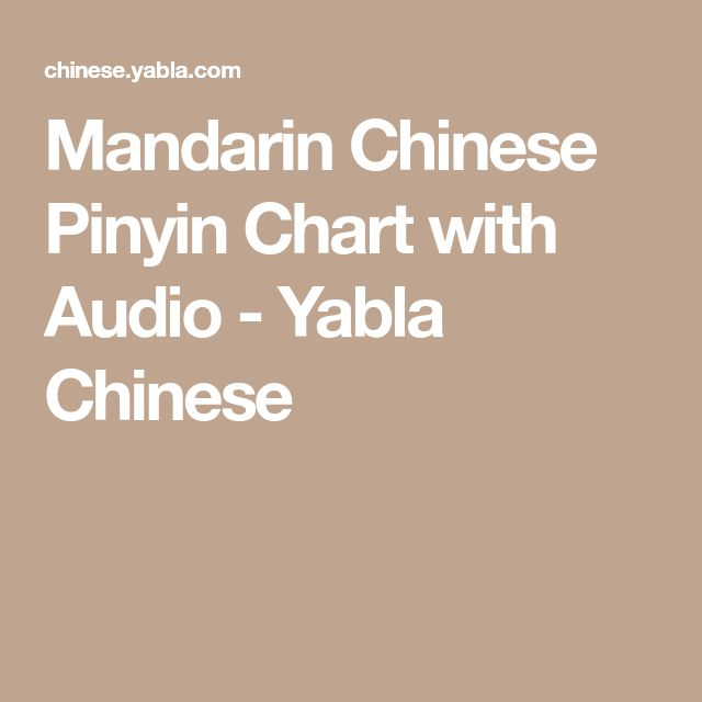 Mandarin Chinese Pinyin Chart with Audio - Yabla Chinese