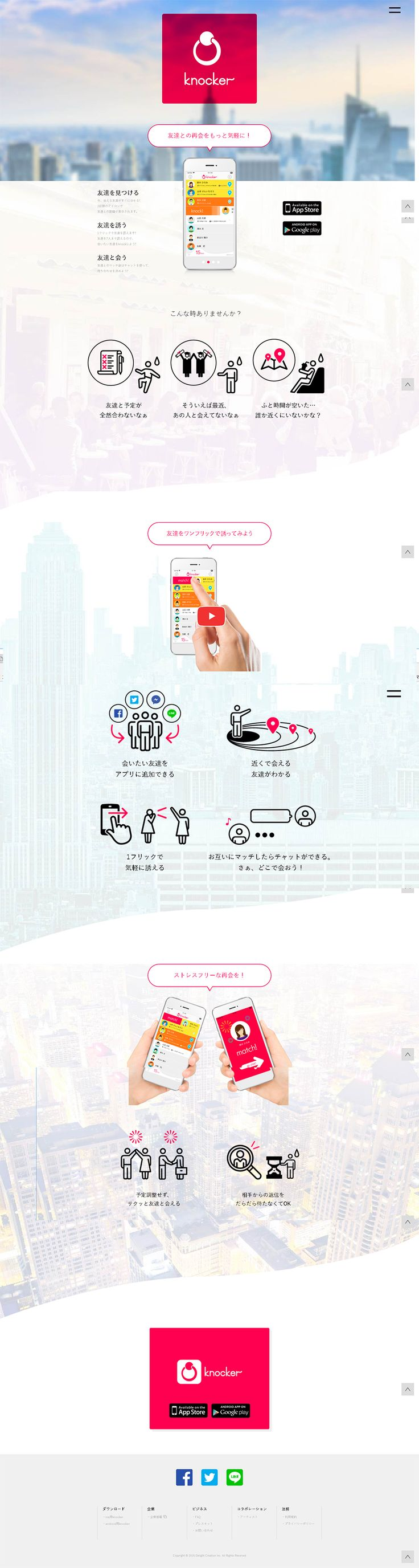 knocker ノッカー|WEBデザイナーさん必見!ランディングページのデザイン参考に(シンプル系)