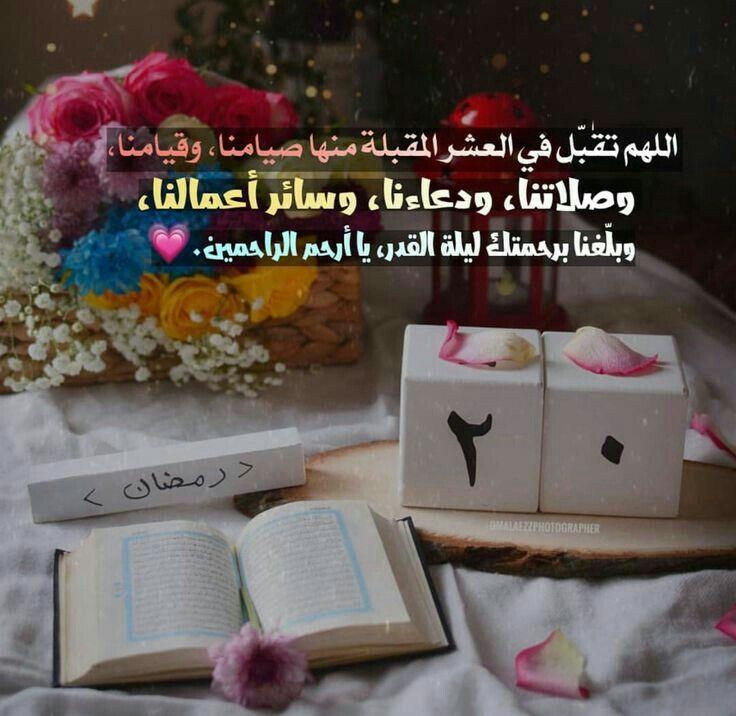Pin By ورد الجوري On Ramdan Ramadan Day Ramadan Quotes Ramadan