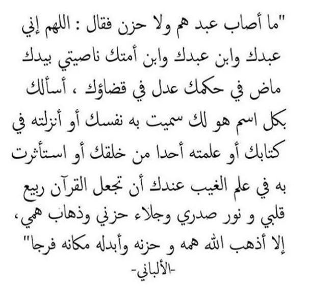 Pin By Marwa Sami On قرءان و دعاء و ذكر Math Math Equations Ssl