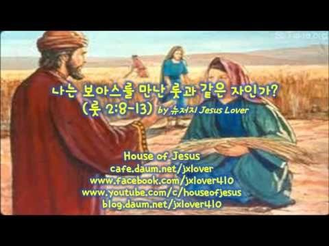 [룻기] [주일설교] 나는 보아스를 만난 룻과 같은 자인가? (룻 2:8-13) by 뉴저지 Jesus Lover
