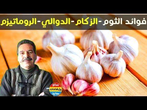 الثوم يقضى نهائيا على الروماتيزم والمعدة والسرطان والحلاكم والوصفة المعجزة مع الدكتور جمال الصقلي Youtube Garlic Vegetables