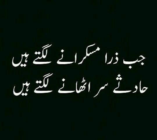 Patani asa kio hai :( kio sar uthane lagte hai :( | Urdu ...