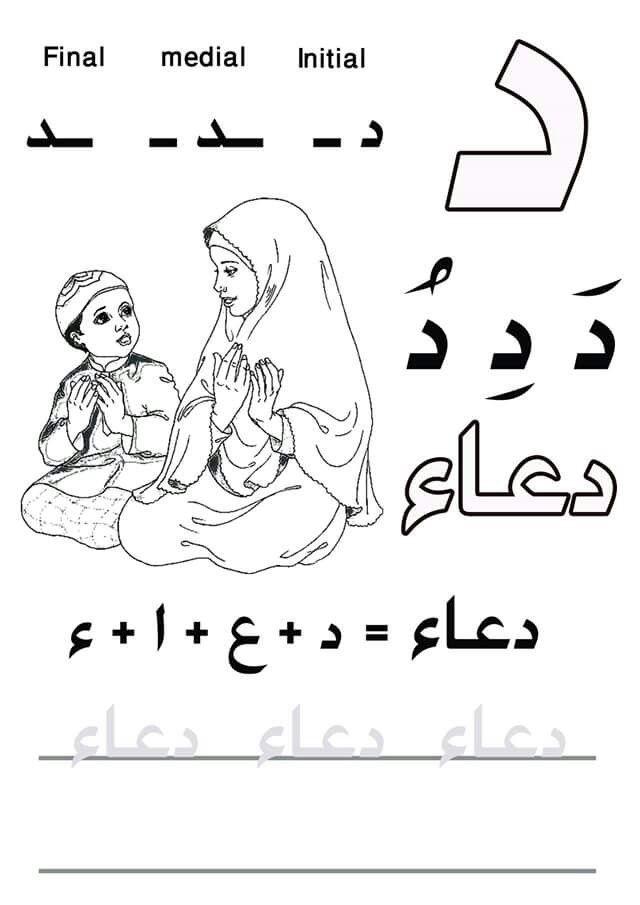 640 905 islam pinterest learning arabic and arabic. Black Bedroom Furniture Sets. Home Design Ideas