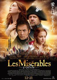 レ・ミゼラブル - 全部ミュージカル調とは思わなかった。でも斬新で面白かった!