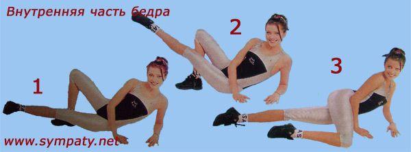 Готовимся к мини-юбкам - упражнения для внутренней части бедра в картинках. Обсуждение на LiveInternet - Российский Сервис Онлайн-Дневников