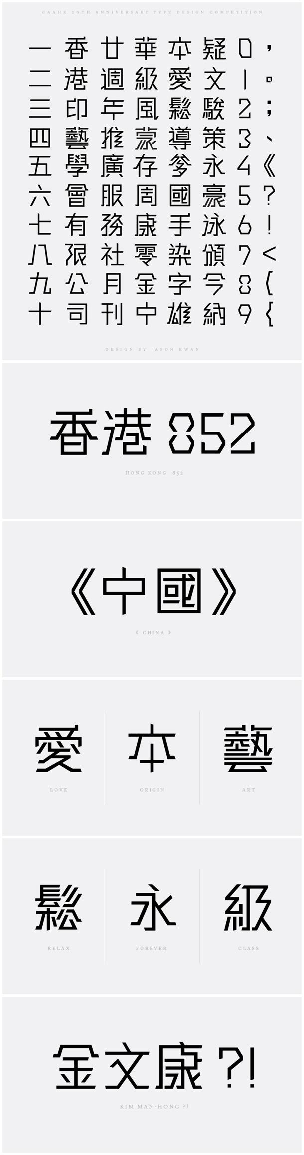 GAAHK Typeface Design via http://www.behance.net/gallery/GAAHK-Typeface-Design/8064639