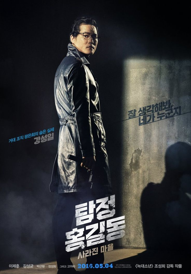 JINUA,DRAMASTYLE Phantom Detective - Trailers  Phantom Detective (English title) / Detective Hong Gil-Dong: Disappeared Village (literal title)(탐정 홍길동: 사라진 마을)is a May 4, 2016 Movie directed by Jo Sung-Hee South Korea.PlotHong Gil-Dong ( Lee Je-Hoon  ) possesses an extraordinary memory and also has an unique personality. He works as a private detective with a 99% success rate. While tracking down the only person he has difficulty in finding, Hong Gil-Dong becomes involved in a major case. ..