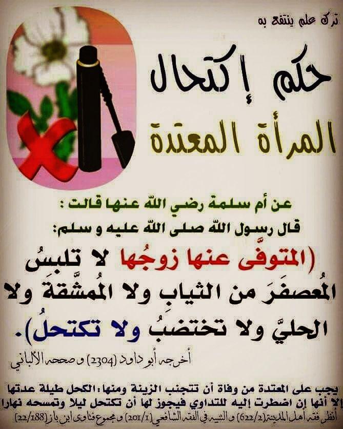 حكم اكتحال المرأة المعتدة مسائل فقهية تخص المرأة سلاسل البطاقة الدعوية In 2021 Arabic Calligraphy Calligraphy