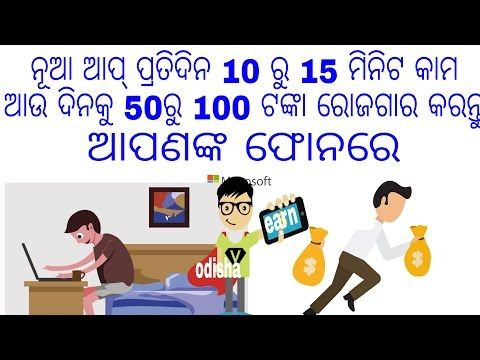 earn daily rs 100 new app direct bank and paytm odia online tonka rojgar -  http://www.wahmmo.com/earn-daily-rs-100-new-app-direct-bank-and-paytm-odia-online-tonka-rojgar/ -  - WAHMMO