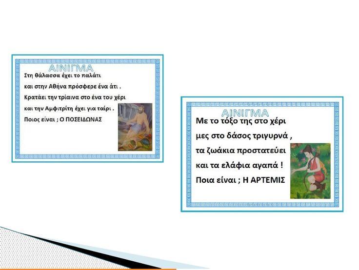 Καινοτόμο πολιτιστικό πρόγραμμα μυθολογίας στο νηπιαγωγείο, Παρταλά Δέσποινα