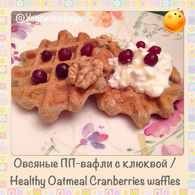 Овсянные диетические вафли с клюквой / HealthyOatmealCranberrywaffles - диетические блины / диетические вафли - Полезные рецепты - Правильное питание или как правильно похудеть