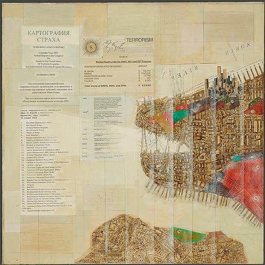 Дмитрий Плавинский. «Картография страха», 2005год