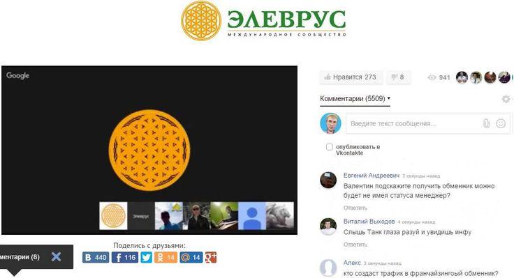 Elevrus Важные новости в сообществе Элеврус по переходу на elcoin