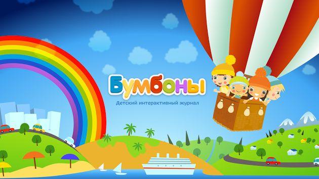 Бумбоны: живой детский журнал - веселые интерактивные развивающие игры для детей   E-Learning. Электронное обучение для детей и взрослых. Электронное обучение для детей и взрослых