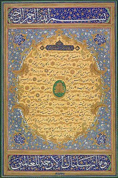 muslim-depictions-of-muhammad-the-hilye