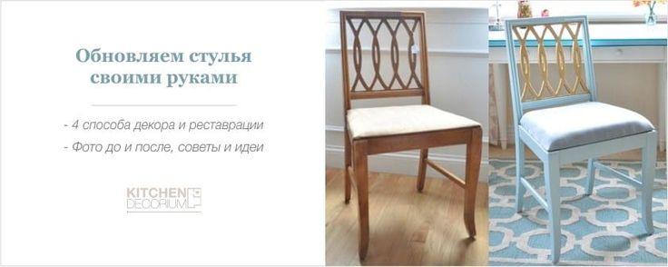 Как своими руками обновить старые стулья, поменять обивку, сделать новое сиденье или покрасить табуретку так, чтобы это было действительно качественно.