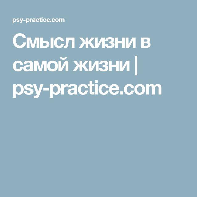Смысл жизни в самой жизни | psy-practice.com