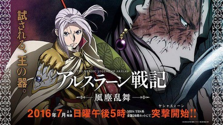Arslan Senki mendapatkan sekuel  Baru saja diumumkan lewat akun Twitter anime Arslan Senki kalau anime tersebut akan mendapatkan sebuah sekuel. Sekuel tersebut akan diberi judul Arslan Senki Fuujin Ranbu. Sebelumnya telah diberitakan kalau Arslan Senki akan mendapatkan sekuel pada tahun 2016 di bulan Oktober lalu. Tweet tersebut juga mengungkapkan tanggal tayang anime tersebut yaitu pada tanggal 5 Juli mendatang.  Adaptasi anime Arslan Senki diangkat dari versi manga buatan Hiromu Arakawa…