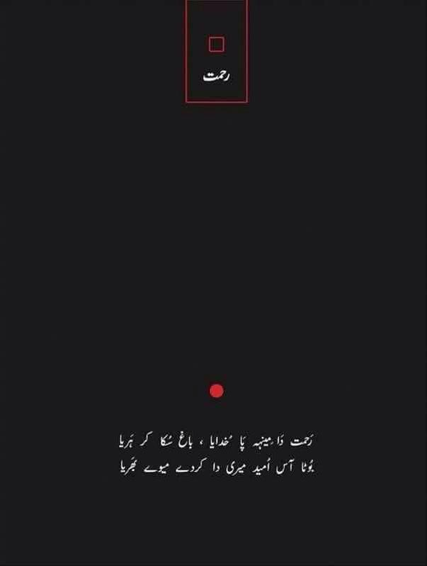 #Rehmat-e-Elahi
