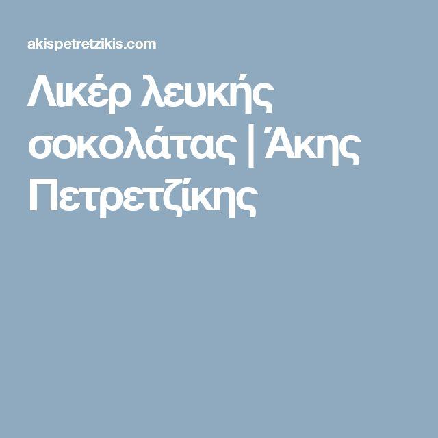 Λικέρ λευκής σοκολάτας | Άκης Πετρετζίκης