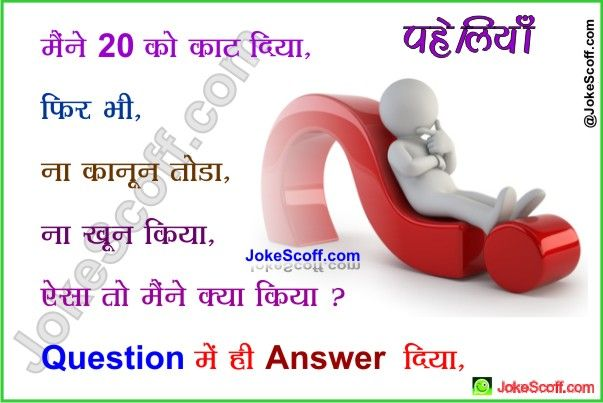 meine 20 logo ko kaat diya   Paheliya (Quiz)   Pinterest ...  meine 20 logo k...