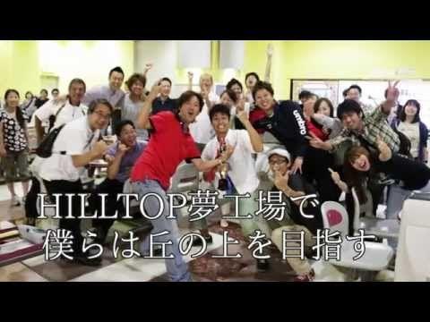 HILLTOPイメージPV 「HILLTOP~丘の上を目指す~」
