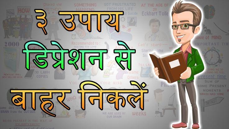 3 उपाय depression से बचने के | Motivational Video in Hindi | Power Of No...