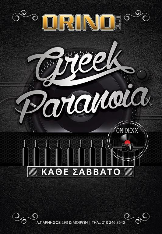 Greek Paranoia