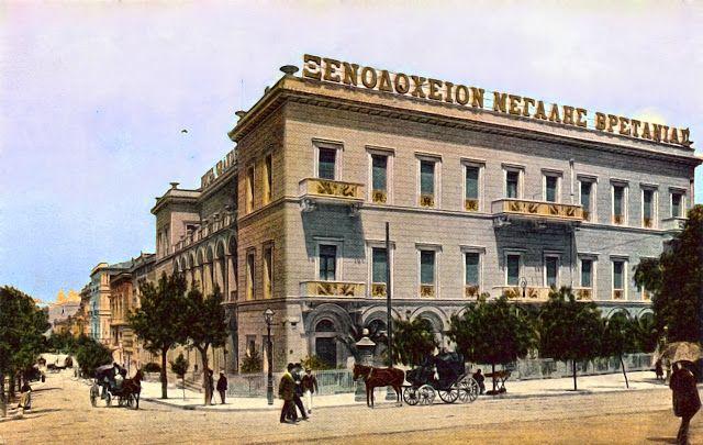 Ξενοδοχείο Μεγάλη Βρετανία 1890 walk in athens: ΟΔΟΣ ΠΑΝΕΠΙΣΤΗΜΙΟΥ