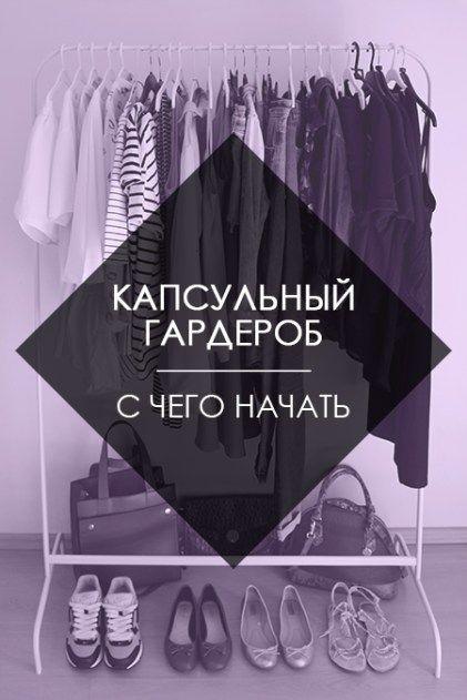 порядок в шкафу